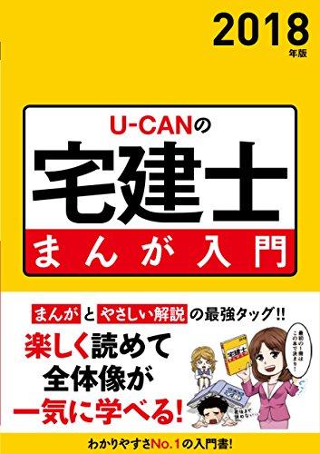 2018年版 U-CANの宅建士 まんが入門 (ユーキャンの資格試験シリーズ)