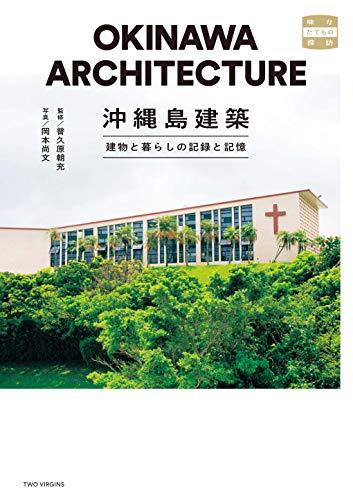 沖縄島建築 建物と暮らしの記録と記憶 (味なたてもの探訪)の詳細を見る