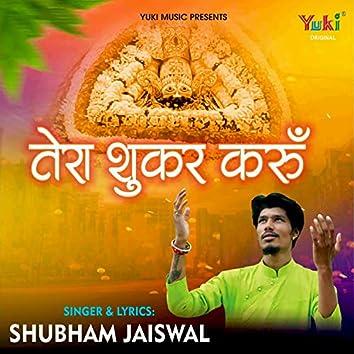 Tera Shukar Karoon (Shyam Bhajan)