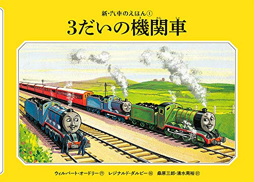 3だいの機関車 (新・汽車のえほん)