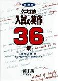 クニヒロの入試英作36景 (1)
