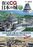 復元CG日本の城 II
