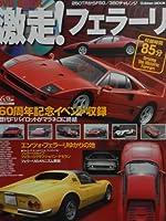 激走!フェラーリ―60th year of Ferrari DVD (Gakken Mook)