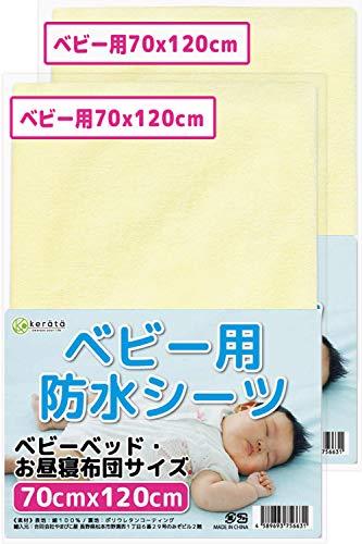 (ケラッタ) ベビー 防水 おねしょシーツ ベビーベッド お昼寝布団 2枚セット かわいい 選べる3色 (70x120cm, イエロー)