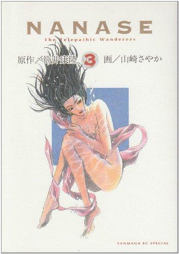 NANASE(3) (ヤンマガKCスペシャル)の詳細を見る