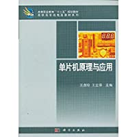 Textbook Series Electromechanical Vocational Higher Vocational Education second five planning materials : Principles and Applications(Chinese Edition)