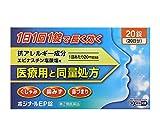 【第2類医薬品】ポジナールEP錠 20錠