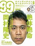 ナインティナインのオールナイトニッ本 vol.6 (ヨシモトブックス) (ワニムックシリーズ 207) - ナインティナイン