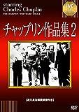 チャップリン作品集2[DVD]