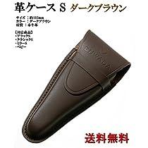 SUWADA 爪きり用本革ケースS