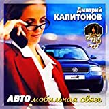 Automobile Connection