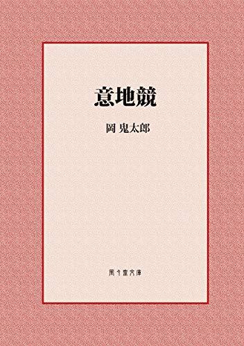 意地競 (風々齋文庫)