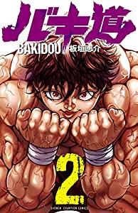 バキ道 2 (少年チャンピオン・コミックス)