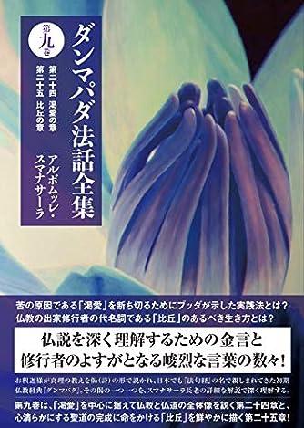 ダンマパダ法話全集 第九巻―第二十四 渇愛の章 第二十五 比丘の章