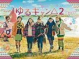 ゆるキャン△2 DVD BOX[DVD]