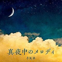 手嶌葵「真夜中のメロディ」のCDジャケット