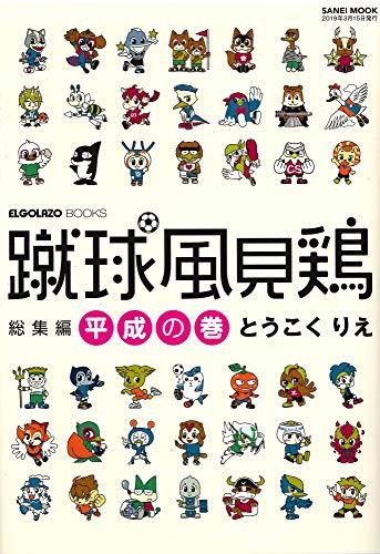 蹴球風見鶏 総集編 平成 の巻 (SAN-EI MOOK ELGOLAZO BOOKS)