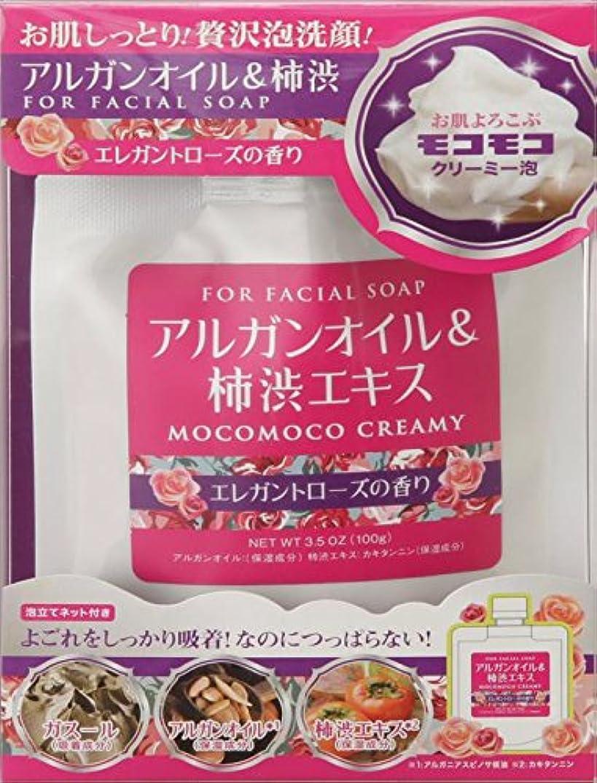 植物の移植物理的にアルガンオイル & 柿渋エキス モコモコクリーミーソープ AK 100g エレガントローズの香り