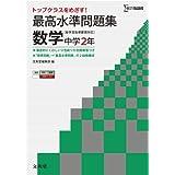 最高水準問題集 数学2年 (中学最高水準問題集)