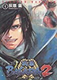 戦国BASARA2(4) (電撃コミックス)