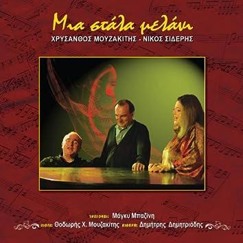Mia stala melani - Lyrics Nikos Sideris