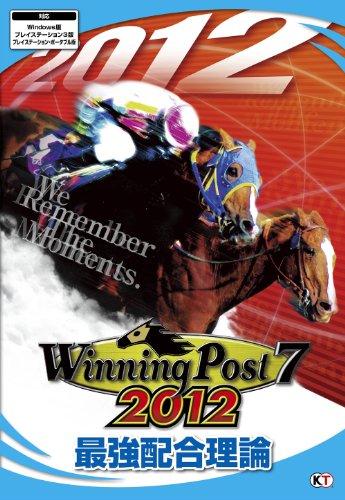 ウイニングポスト7 2012 最強配合理論