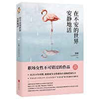 Live Quietly in the Restless World (Chinese Edition)