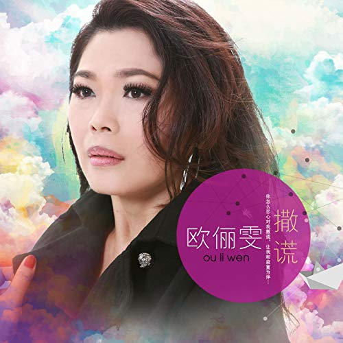 Bie Rang Wo Yi Ge Ren Zui