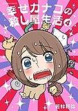 幸せカナコの殺し屋生活(4) (星海社コミックス)