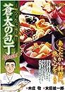 蒼太の包丁Special 鮭のちゃんちゃん焼き編
