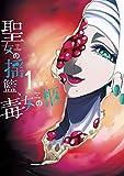 聖女の揺籃、毒女の柩(1) (ガンガンコミックスJOKER)
