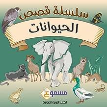 Al Hayawanat Kids Stories: The Animals Series - in Arabic