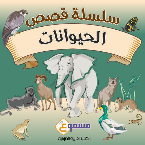 Al Hayawanat Kids Stories audiobook cover art