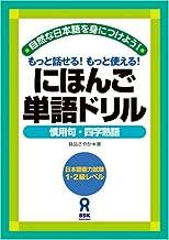 にほんご単語ドリル ~慣用句・四字熟語~ Nihongo Tango Doriru Kanyouku/Yojijukugo