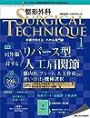 整形外科サージカルテクニック 2021年1号 第11巻1号 特集:肩外傷に対するリバース型人工肩関節 髄内釘,プレート,人工骨頭との使い分けと機種選択