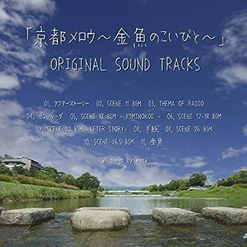 "The original soundtrack of the movie ""Kyoto Mellow-Kingyo no Koobito""."