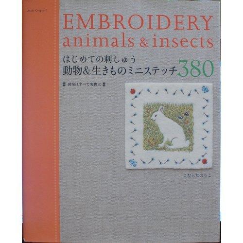 はじめての刺しゅう動物&生きものミニステッチ380 (アサヒオリジナル 215)