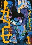 ガゴゼ 第1巻 (バーズコミックス)