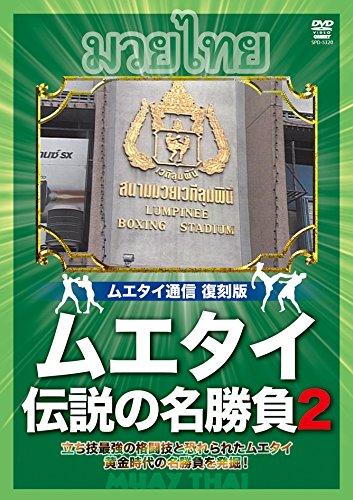 ムエタイ 伝説の名勝負 vol.2 [DVD]