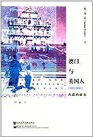 澳门与英国人(1637~1842):香港的前奏