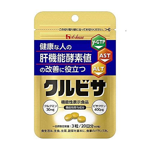 ハウスウェルネスフーズ クルビサ 粒 20g袋 【機能性表示食品】