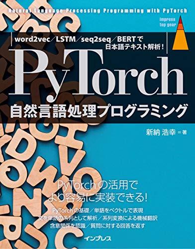 PyTorch自然言語処理プログラミング word2vec/LSTM/seq2seq/BERTで日本語テキスト解析! impress top gearシリーズ