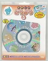 たのしいどうよう3 新装版 (DVD知育シリーズ)