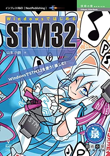 WindowsではじめるSTM32 (技術の泉シリーズ(NextPublishing))