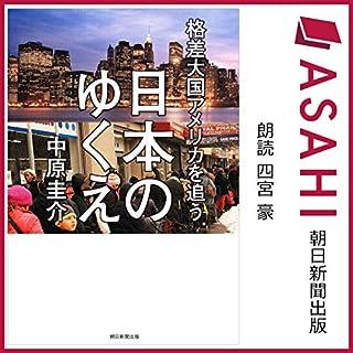 『格差大国アメリカを追う日本のゆくえ』のカバーアート