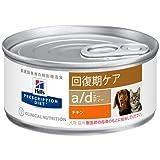 ヒルズ 療法食 プリスクリプション・ダイエット a/d 156g缶 犬猫用療法食