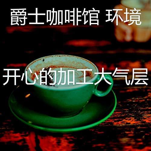 爵士咖啡馆 环境