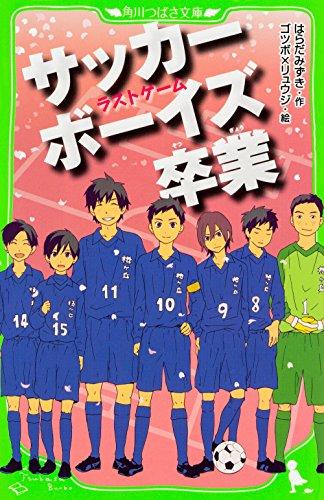サッカーボーイズ 卒業 ラストゲーム (角川つばさ文庫)