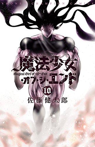 魔法少女・オブ・ジ・エンド 10 (少年チャンピオン・コミックス) - 佐藤健太郎