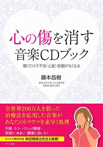 心の傷を消す音楽CDブック (聴くだけで不安・心配・悲観がなくなる)